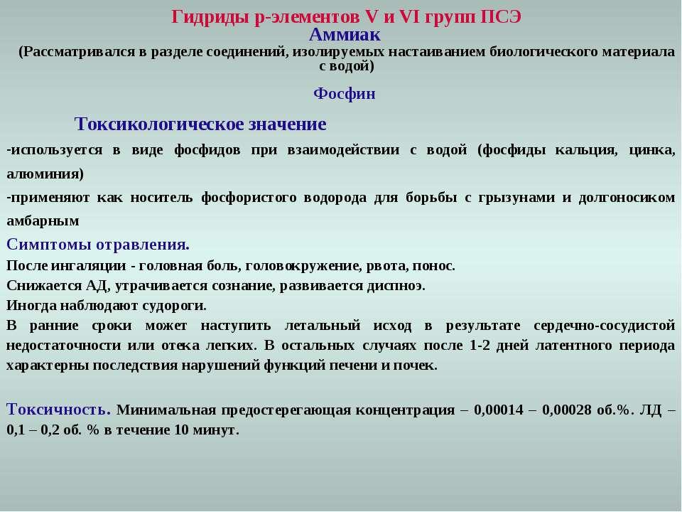 Гидриды p-элементов V и VI групп ПСЭ Аммиак (Рассматривался в разделе соедине...