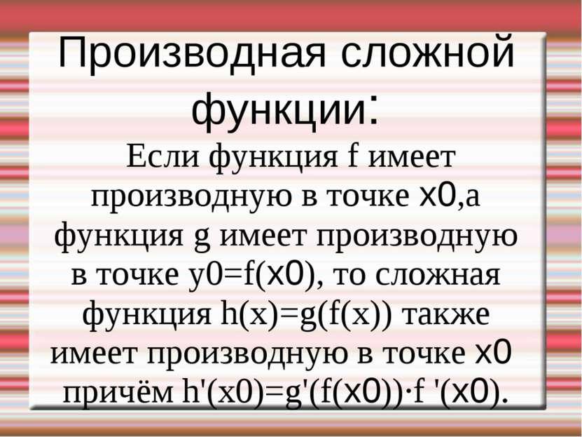 Производная сложной функции: Если функция f имеет производную в точке x0,а фу...