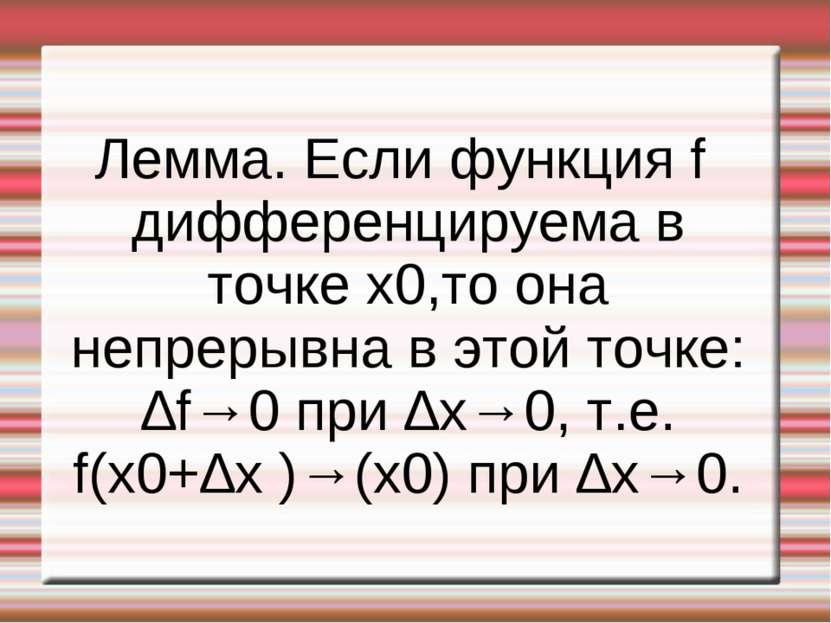 Лемма. Если функция f дифференцируема в точке x0,то она непрерывна в этой точ...