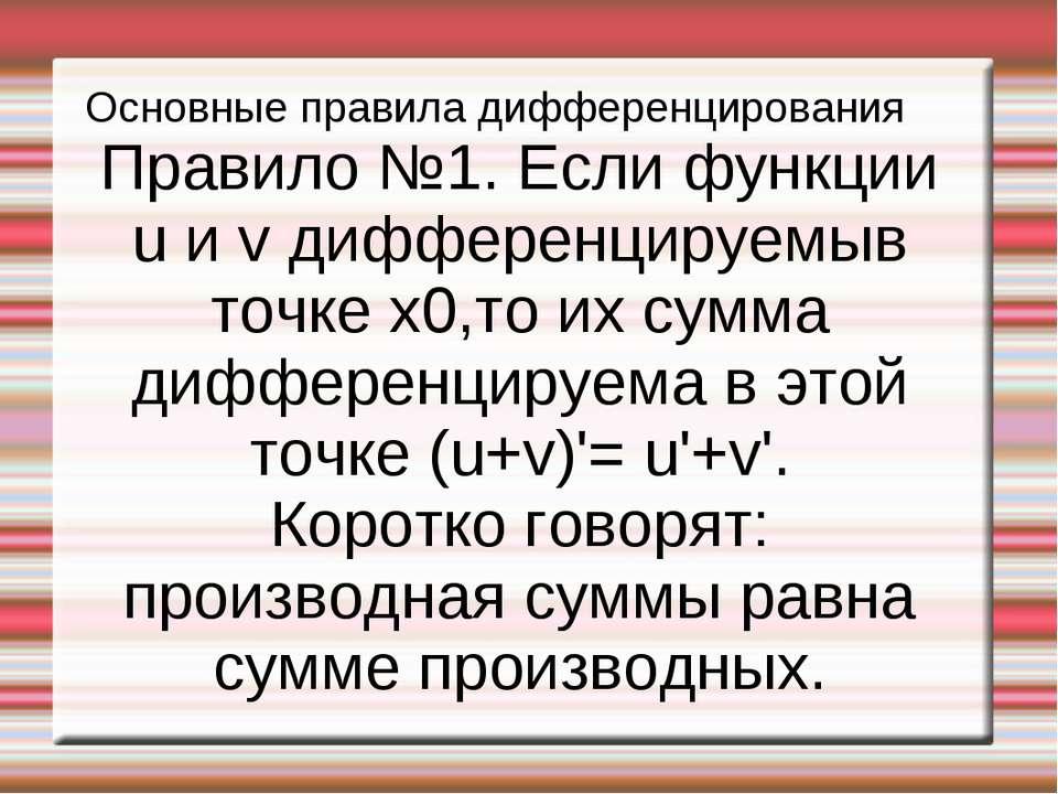 Основные правила дифференцирования Правило №1. Если функции u и v дифференцир...