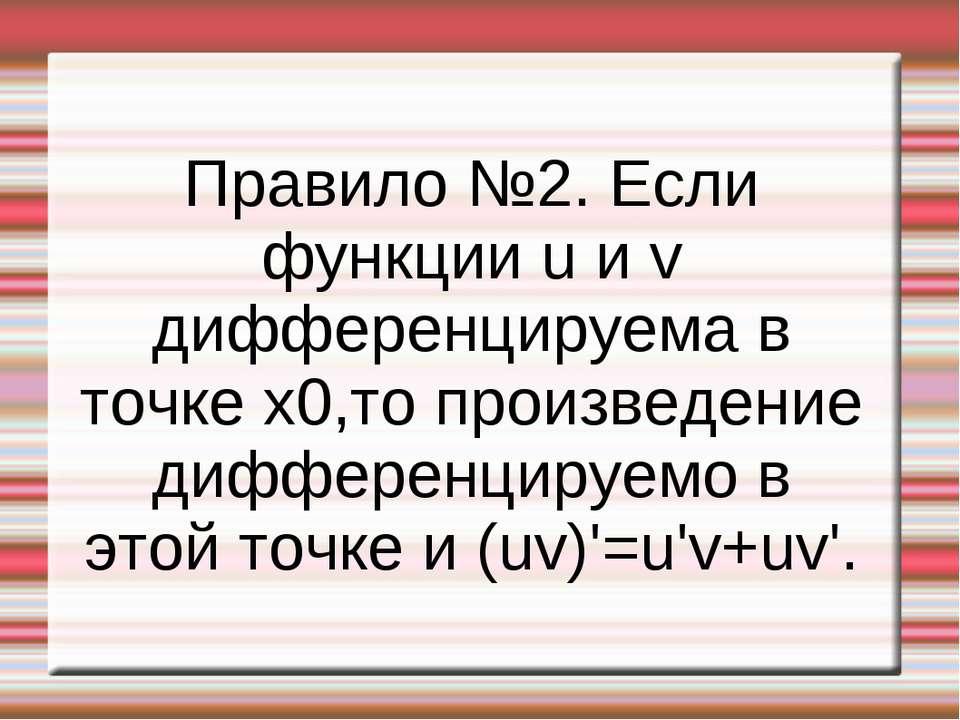 Правило №2. Если функции u и v дифференцируема в точке x0,то произведение диф...