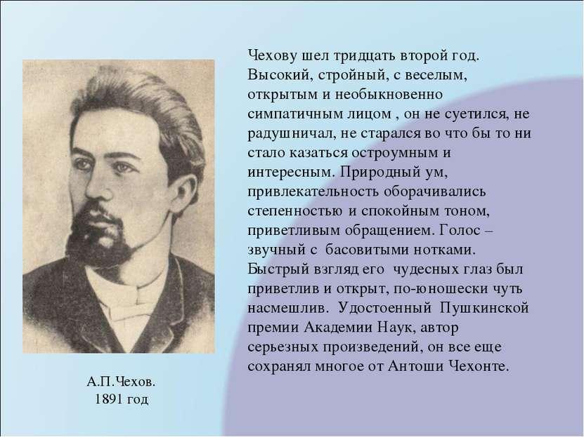 Чехову шел тридцать второй год. Высокий, стройный, с веселым, открытым и необ...