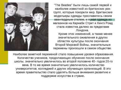 """""""The Beatles"""" были лишь самой первой и наиболее известной из британских рок-г..."""