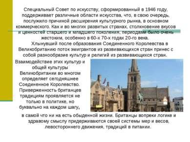Специальный Совет по искусству, сформированный в 1946 году, поддерживает разл...
