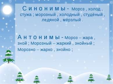 А н т о н и м ы - Мороз – жара , зной ; Морозный – жаркий , знойный ; Морозно...