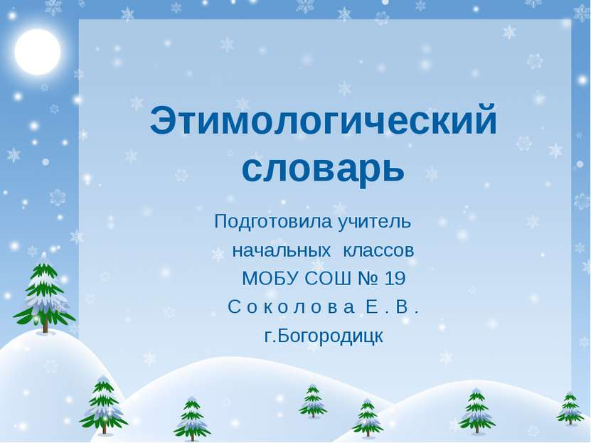 Этимологический словарь Подготовила учитель начальных классов МОБУ СОШ № 19 С...