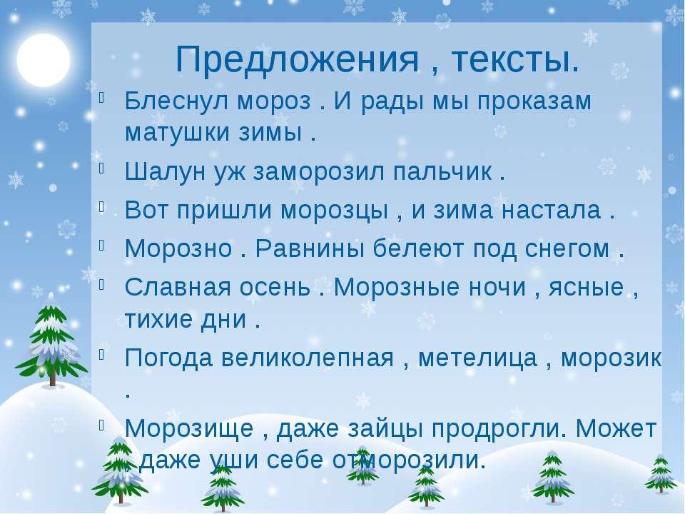 Предложения , тексты. Блеснул мороз . И рады мы проказам матушки зимы . Шалун...