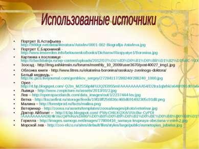 Портрет В.Астафьева - http://900igr.net/datai/literatura/Astafev/0001-002-Bio...