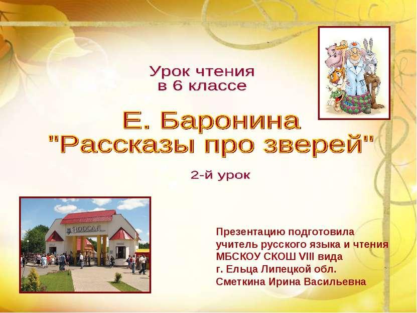 Презентацию подготовила учитель русского языка и чтения МБСКОУ СКОШ VIII вида...