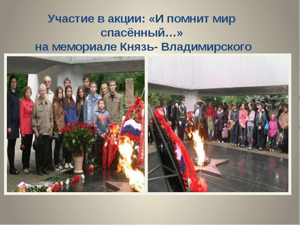 Участие в акции: «И помнит мир спасённый…» на мемориале Князь- Владимирского ...