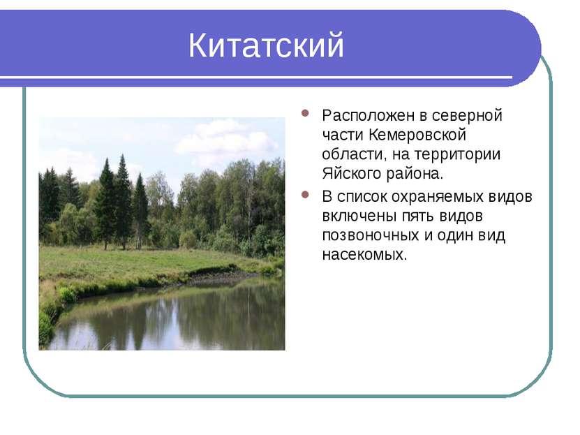 Китатский Расположен в северной части Кемеровской области, на территории Яйск...
