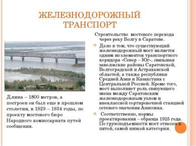 ЖЕЛЕЗНОДОРОЖНЫЙ ТРАНСПОРТ Строительство мостового перехода через реку Волгу в...