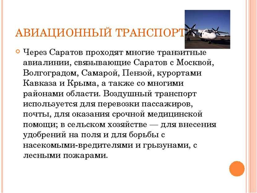 АВИАЦИОННЫЙ ТРАНСПОРТ Через Саратов проходят многие транзитные авиалинии, свя...