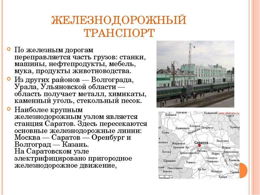 ЖЕЛЕЗНОДОРОЖНЫЙ ТРАНСПОРТ По железным дорогам переправляется часть грузов: ст...
