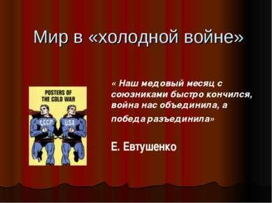 Мир в «холодной войне» « Наш медовый месяц с союзниками быстро кончился, войн...