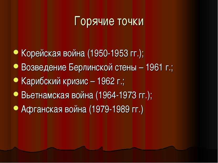 Горячие точки Корейская война (1950-1953 гг.); Возведение Берлинской стены – ...