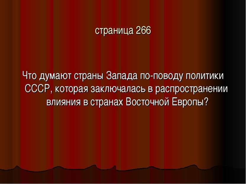страница 266 Что думают страны Запада по-поводу политики СССР, которая заключ...