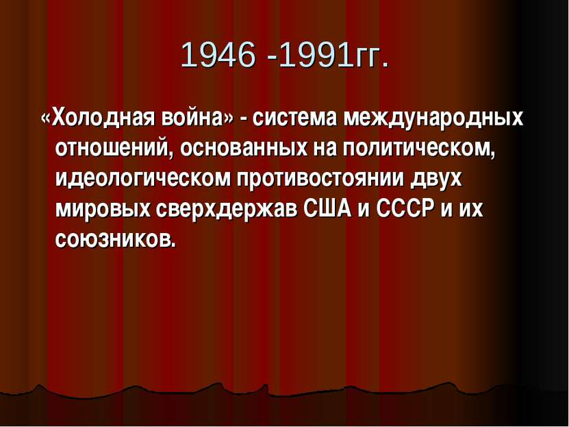 1946 -1991гг. «Холодная война» - система международных отношений, основанных ...