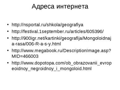 Адреса интернета http://nsportal.ru/shkola/geografiya http://festival.1septem...