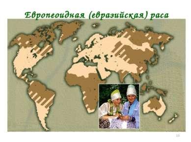 * Европеоидная (евразийская) раса
