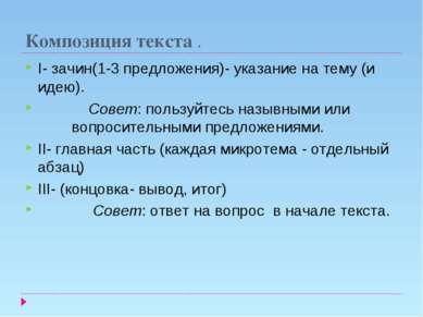 Композиция текста . I- зачин(1-3 предложения)- указание на тему (и идею). Сов...