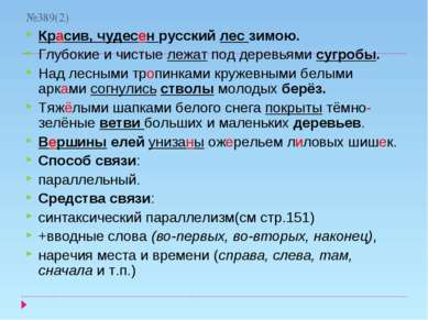 №389(2) Красив, чудесен русский лес зимою. Глубокие и чистые лежат под деревь...