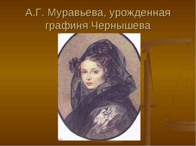 А.Г. Муравьева, урожденная графиня Чернышева