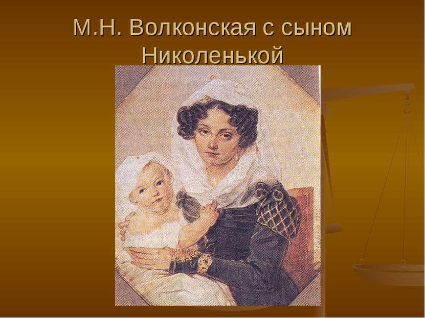 М.Н. Волконская с сыном Николенькой