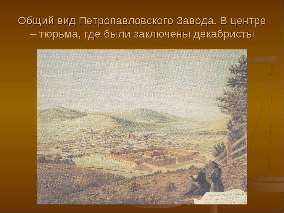 Общий вид Петропавловского Завода. В центре – тюрьма, где были заключены дека...