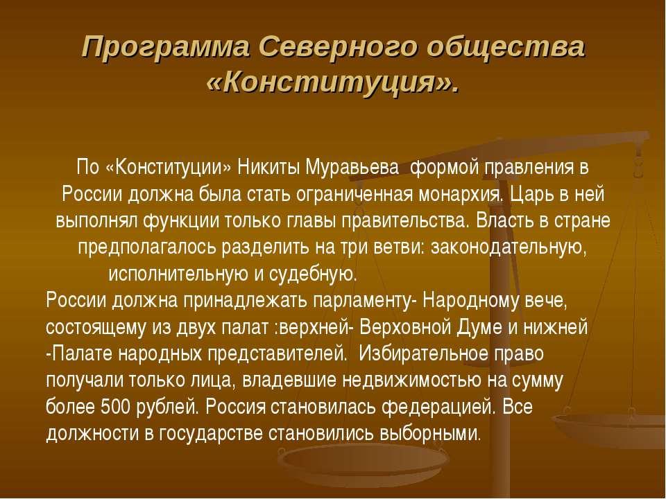 Программа Северного общества «Конституция». По «Конституции» Никиты Муравьева...