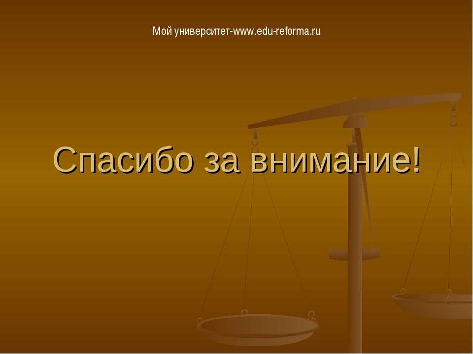Спасибо за внимание! Мой университет-www.edu-reforma.ru