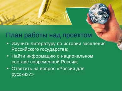 План работы над проектом: Изучить литературу по истории заселения Российского...