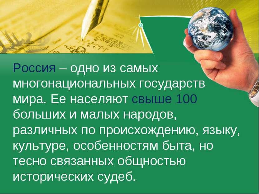 Россия – одно из самых многонациональных государств мира. Ее населяют свыше 1...