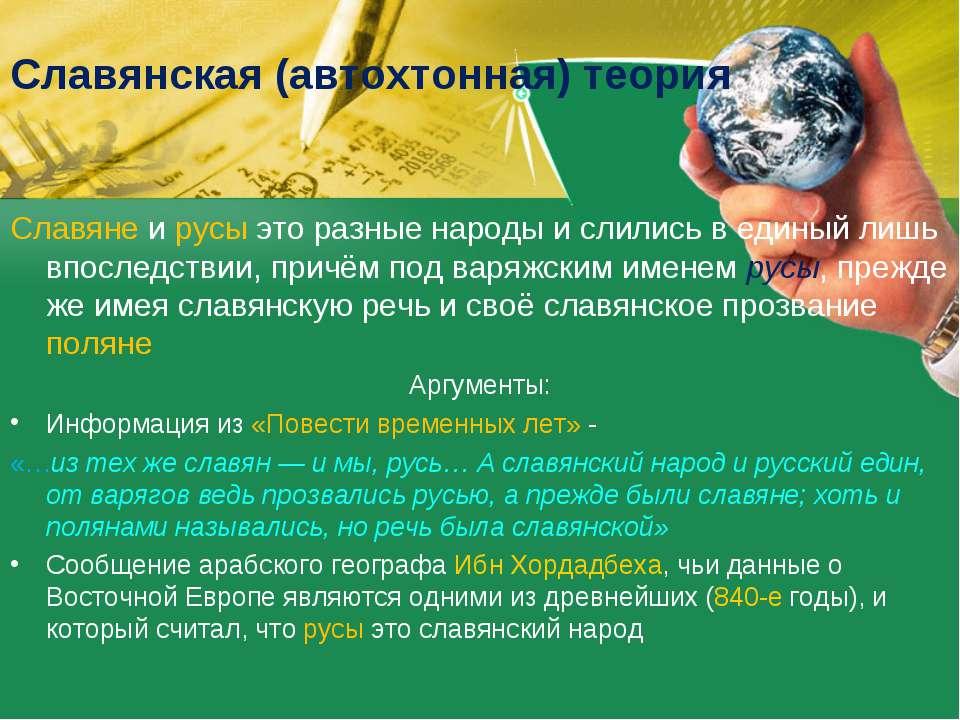 Славянская (автохтонная) теория Славяне и русы это разные народы и слились в ...