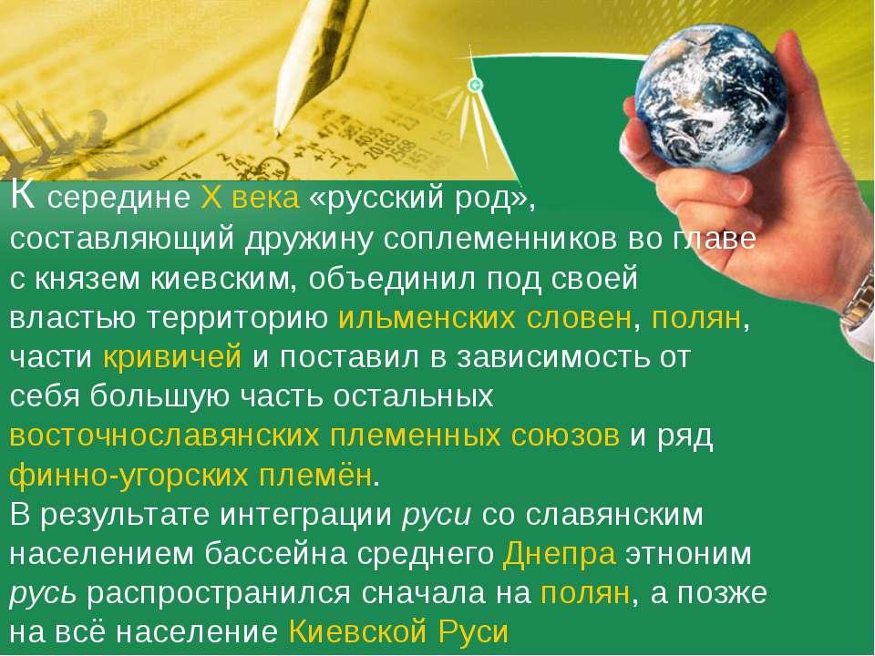 К середине X века «русский род», составляющий дружину соплеменников во главе ...