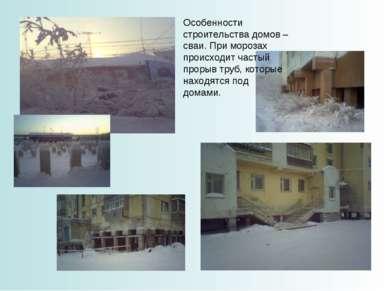 Особенности строительства домов – сваи. При морозах происходит частый прорыв ...