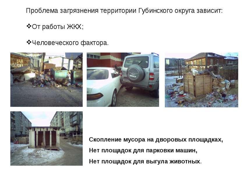 Проблема загрязнения территории Губинского округа зависит: От работы ЖКХ; Чел...