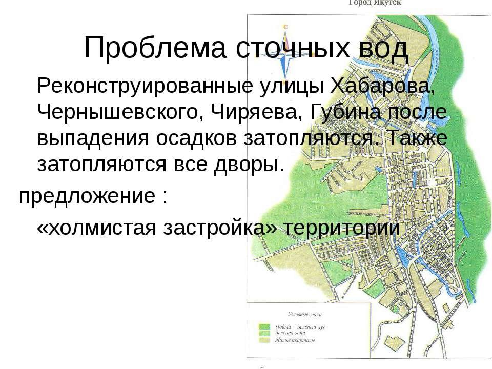 Проблема сточных вод Реконструированные улицы Хабарова, Чернышевского, Чиряев...