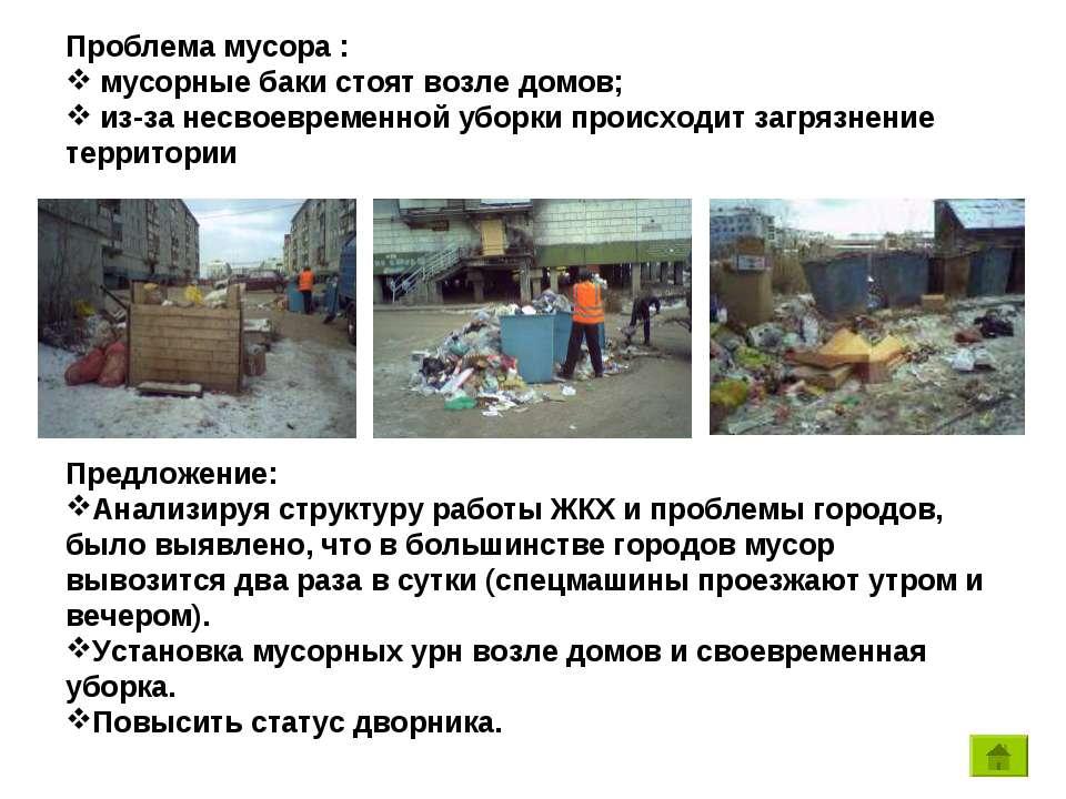 Проблема мусора : мусорные баки стоят возле домов; из-за несвоевременной убор...