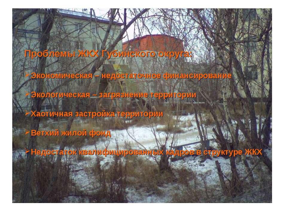 Проблемы ЖКХ Губинского округа: Экономическая – недостаточное финансирование ...