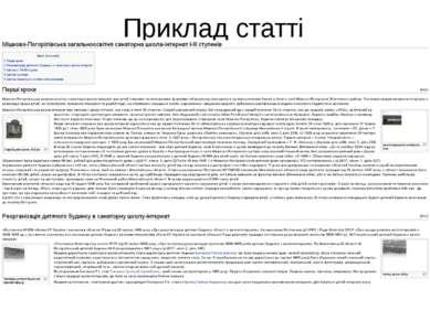 Приклад статті