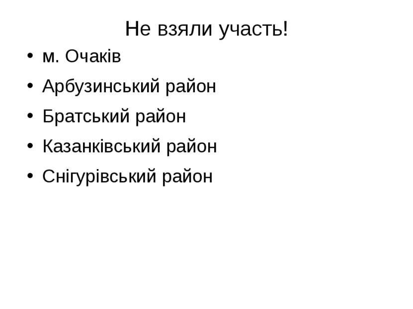 Не взяли участь! м. Очаків Арбузинський район Братський район Казанківський р...