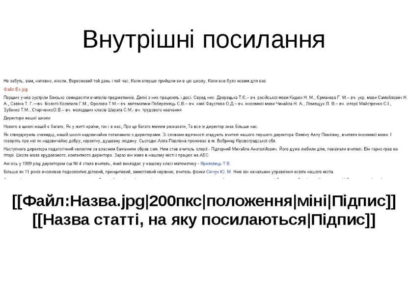 Внутрішні посилання [[Файл:Назва.jpg 200пкс положення міні Підпис]] [[Назва с...