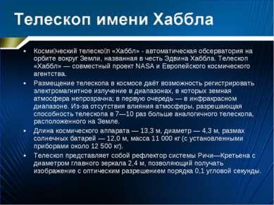 Косми ческий телеско п «Хаббл» - автоматическая обсерватория на орбите вокруг...