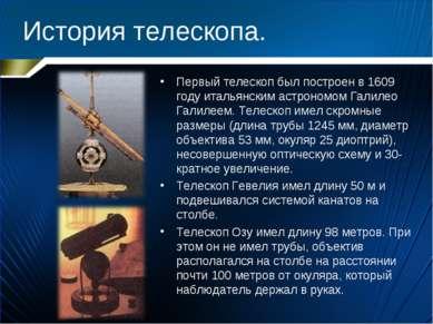 История телескопа. Первый телескоп был построен в 1609 году итальянским астро...