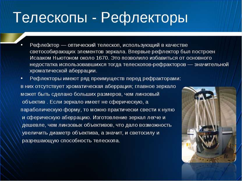 Телескопы - Рефлекторы Рефле ктор — оптический телескоп, использующий в качес...
