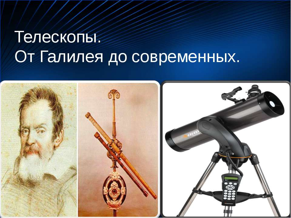 Телескопы. От Галилея до современных.