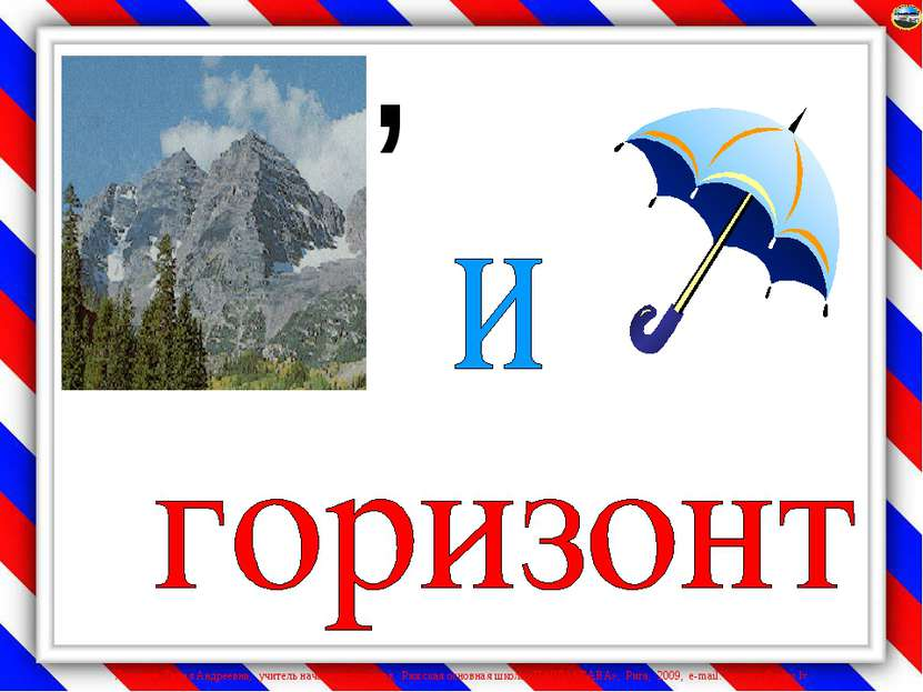 , , Лазарева Лидия Андреевна, учитель начальных классов, Рижская основная шко...