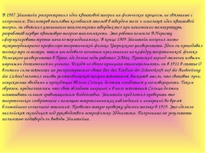 В 1907 Эйнштейн распространил идеи квантовой теории на физические процессы, н...