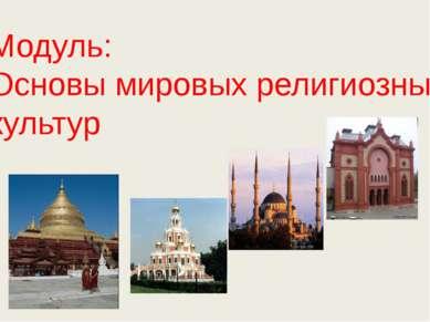 Модуль: Основы мировых религиозных культур